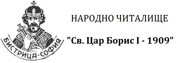 """Народно читалище """"Св. Цар Борис I – 1909"""""""